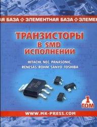 Книга справочник, транзистор, элементная база, ремонт, радиодетали, SMD, Hitachi, Nec, Panasonic, Renesas, Rohm, Sanyo, Toshiba