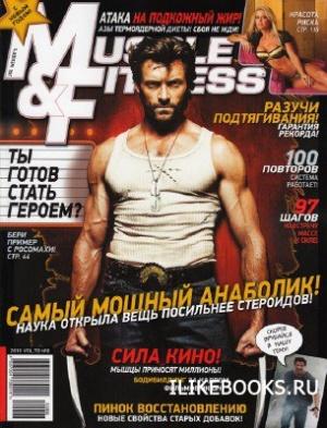 Журнал Muscle & Fitness №8 (декабрь 2010)