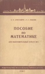 Пособие по математике для подготовительных курсов МГУ