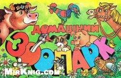 Книга Домашний зоопарк