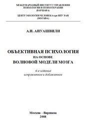 Книга Объективная психология на основе волновой модели мозга