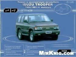 Книга Мультимедийное руководство по ремонту и эксплуатации автомобиля Isuzu Trooper выпуска 1984-1991 годов