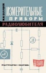 Книга Измерительные приборы радиолюбителя