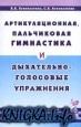 Книга Артикуляционная, пальчиковая гимнастика и дыхательно-голосовые упражнения