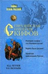 Книга Евразийская империя скифов