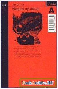 Книга Медная пуговица