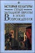 Книга История культуры стран Западной Европы в эпоху Возрождения