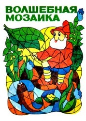 Книга Волшебная мозаика