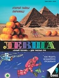 Журнал Левша №9 2008