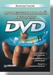 Книга Профессиональный авторинг DVD