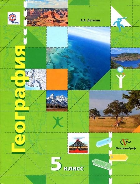 Книга Учебник  География 5 класс Начальный курс Летягин А.А.