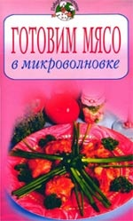 Книга Готовим мясо в микроволновке