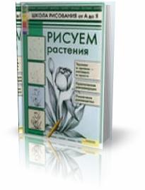 Книга Пенова В.П. Рисуем Растения