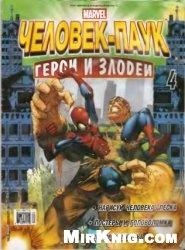 Человек- паук.№ 4. Герои и злодеи
