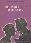 Книга Пойми себя и других