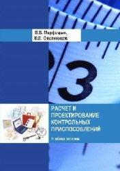 Книга Расчет и проектирование контрольных приспособлений