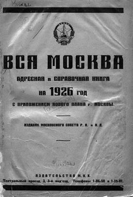 Книга Вся Москва. Адресная и справочная книга на 1926 год