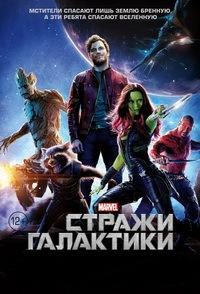 Стражи Галактики / Guardians of the Galaxy (2014/BD-Remux/BDRip/HDRip/3D) [IMAX Edition]