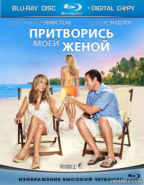 Притворись моей женой / Just Go with It (2011/BDRip/HDRip)