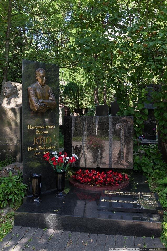 Могила Игоря Кио на Новодевичьем кладбище
