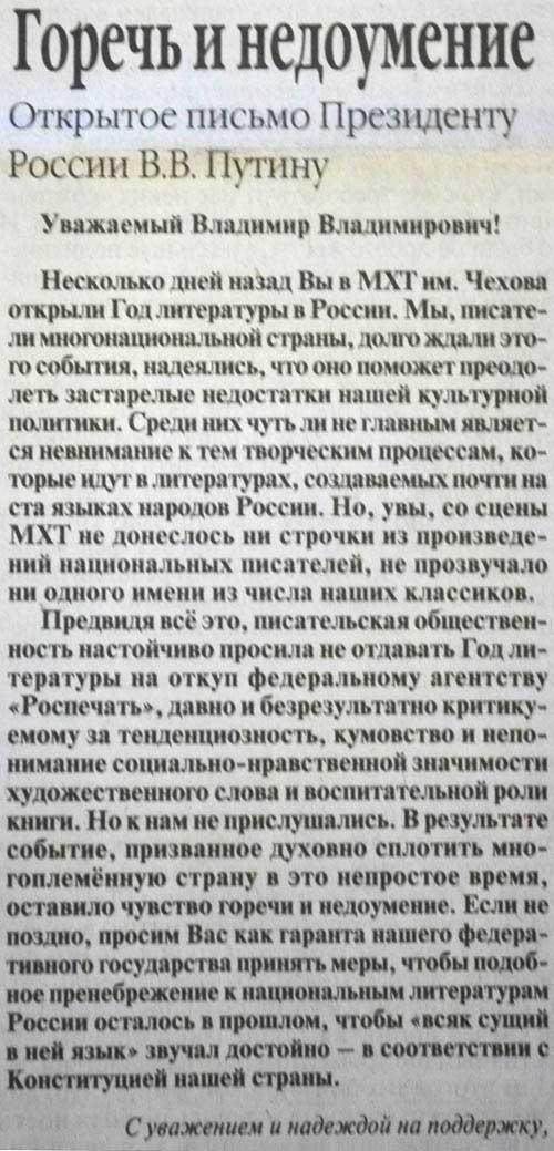 Письмо писателей 1 500.jpg