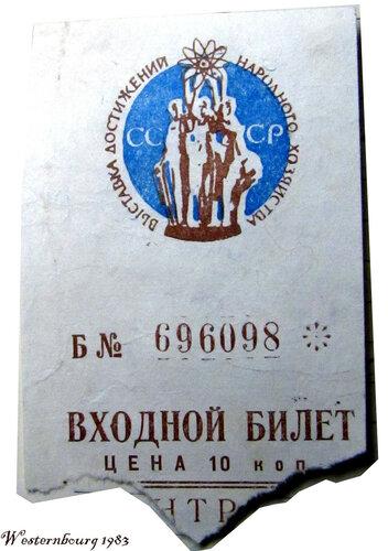 Билет на ВДНХ. 9 мая 1983 г.