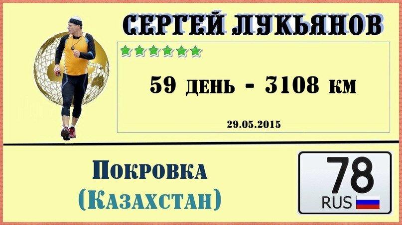 59 - Покровка (Казахстан).jpg