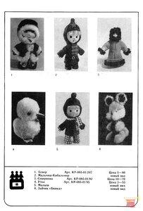 Сибирская игрушка