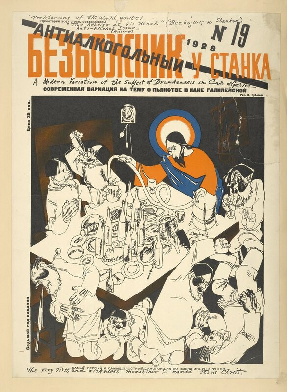 «Безбожник у станка» (1929 №19).