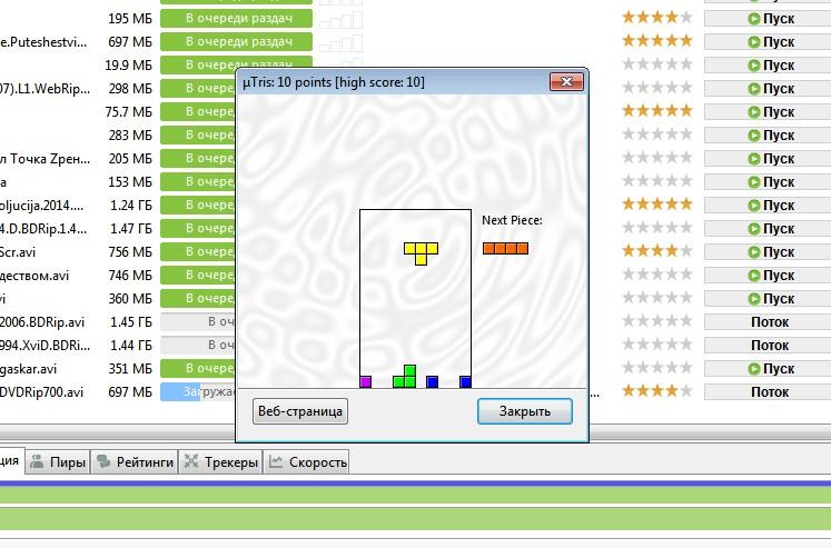 uTorrent скриншот