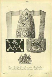 435. Бляхи Гренадерской шапки и сумы Гренадерская и Офицерская Мушкетерского Герцогини полка, 1756-1761.