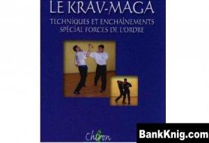 Книга КРАВМАГА-исскуство израильского рукопашного боя,боя на уничтожение