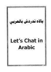 Книга Let's chat in Arabic