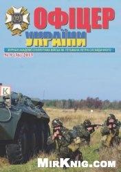 Журнал Офіцер України №9 2013
