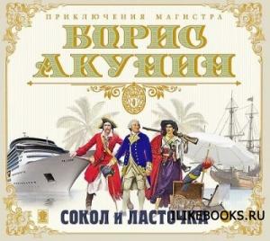 Аудиокнига Акунин Борис - Сокол и ласточка (аудиокнига) читает Александр Клюквин