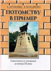 Книга Потомству в пример. Севастополь от основания до начала XX века