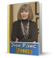 Книга Энн Райс (31 книга) fb2 50,54Мб