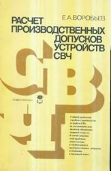 Книга Расчет производственных допусков устройств СВЧ