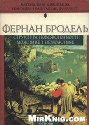 Матеріальна цивілізація, економіка і капіталізм, XV—XVIII ст. Том 1. Структура повсякденності: можливе і неможливе