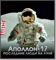 Книга Аполлон-17. Последние люди на Луне (2010) SATRip avi 652,08Мб