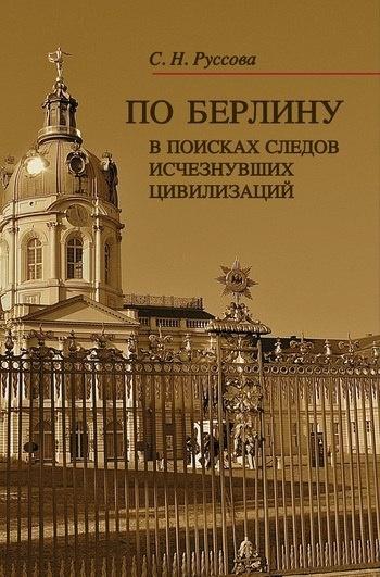 Книга СВЕТЛАНА РУССОВА ПО БЕРЛИНУ