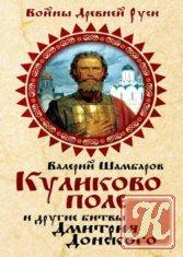 Книга Книга Куликово поле и другие битвы Дмитрия Донского