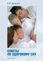 Книга Советы по здоровому сну