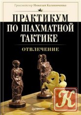 Книга Книга Практикум по шахматной тактике. Отвлечение