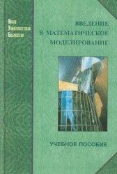Книга Введение в математическое моделирование