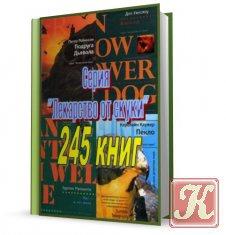 Книга Книга Лекарство от скуки /245 книг
