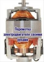 Перемотка электродвигателя своими руками (2013) DVDRip mpg 711,34Мб