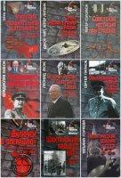 Книга История сталинизма (82 тома)