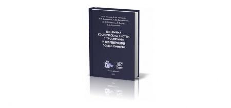 Книга «Динамика космических систем с шарнирными и тросовыми соединениями» (2007). Как можно заметить на прилагающихся изображениях, э