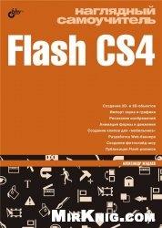 Книга Наглядный самоучитель Flash CS4